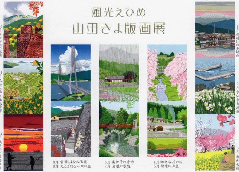 風光えひめ 山田きよ版画展 ギャラリーブロッサム