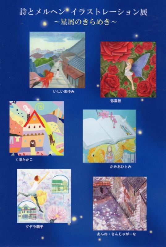 詩とメルヘン イラストレーション展 かみおひとみ