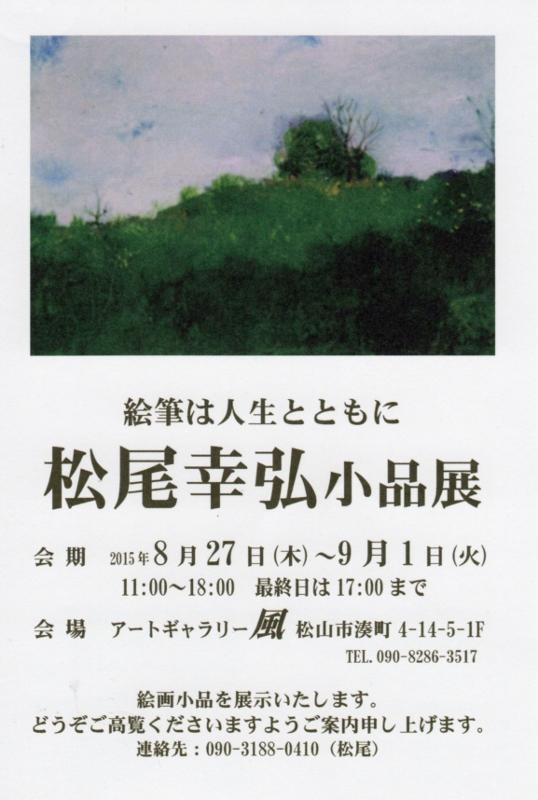 松尾幸弘 小品展