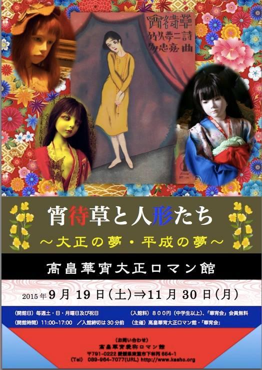 宵待草と人形たち〜大正の夢・平成の夢〜展 高畠華宵大正ロマン館