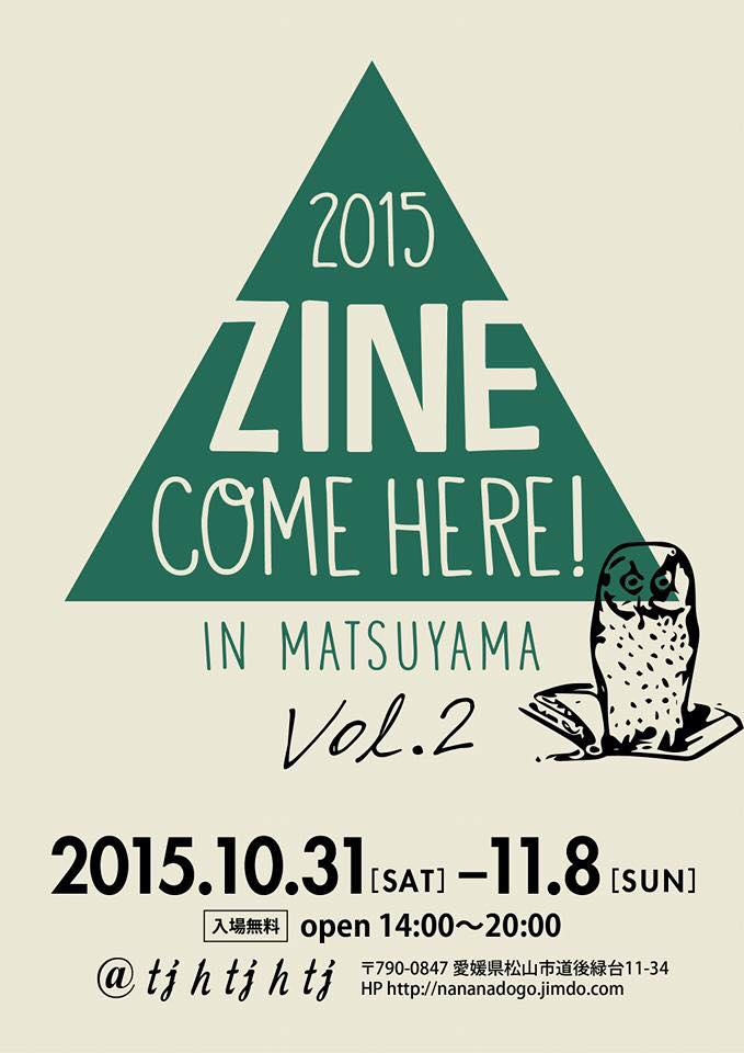 ZINE COME HERE! VOL.2 なんなんな