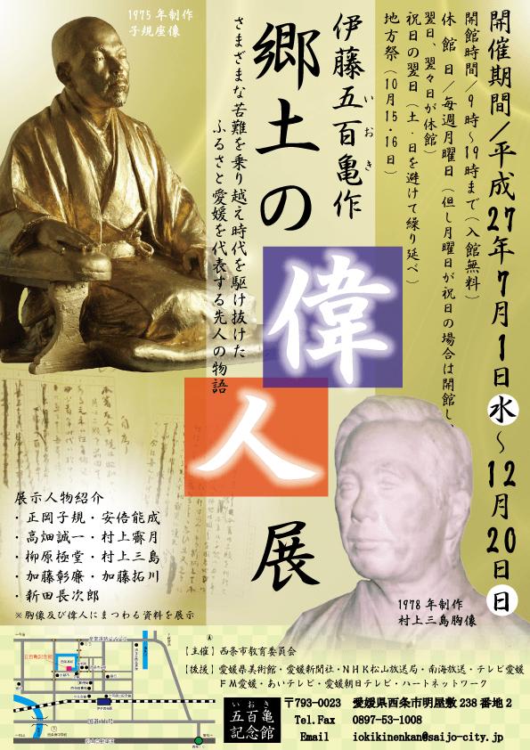 伊藤五百亀作 郷土の偉人展