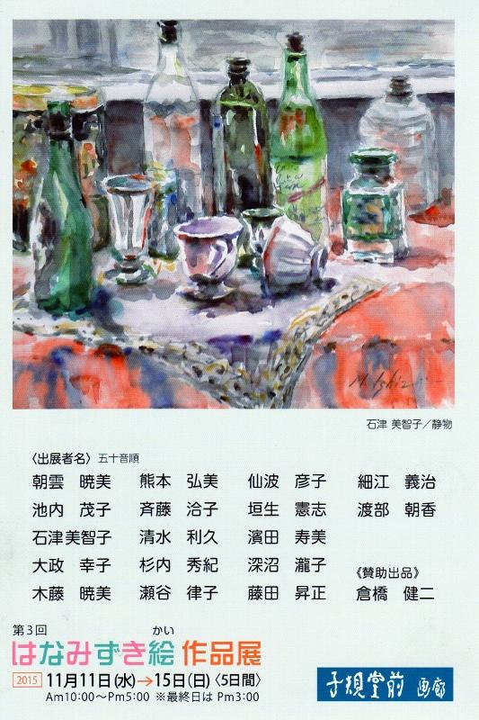 第3回 はなみずき絵 作品展 子規堂前画廊