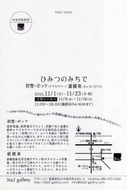 ひみつのみちで 3ta2 gallery