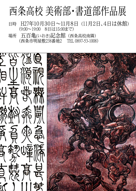 西条高校 美術部・書道部 作品展2015