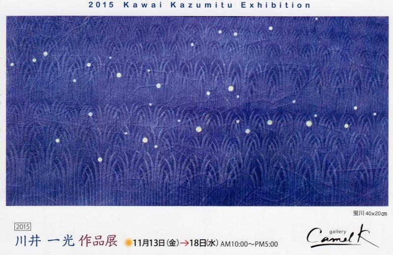 川井一光 作品展 2015 ギャラリーキャメルK