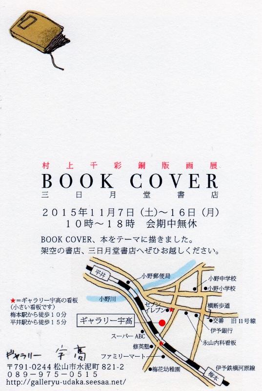 BOOK COVER ー三日月堂書店ー 村上千彩銅版画展 ギャラリー宇高