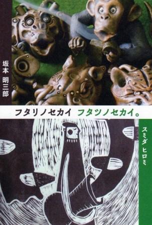 フタリノセカイ フタツノセカイ スミダヒロミ・坂本明三郎 3ta2