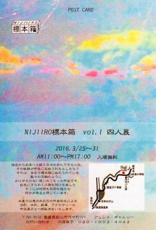 NIJIIRO標本箱 vol.1 四人展