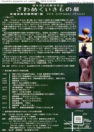 増本達彦の彫刻作品 ざわめくいきもの展