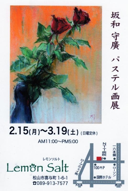 坂和守廣 パステル画展