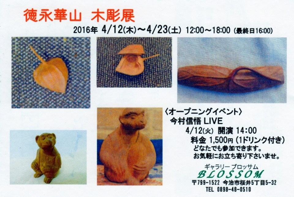 徳永崋山 木彫展
