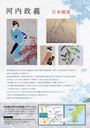 河内政義 日本画展 畦地梅太郎記念美術館