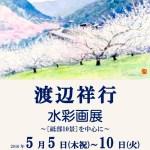 渡辺祥行水彩画展 ~砥部10景を中心に~ アートギャラリー風