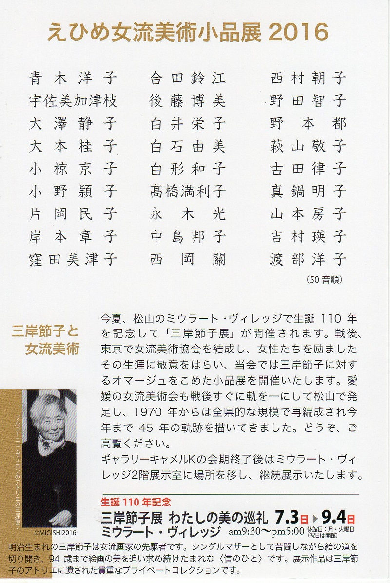 えひめ女流美術小品展2016 三岸節子讃歌