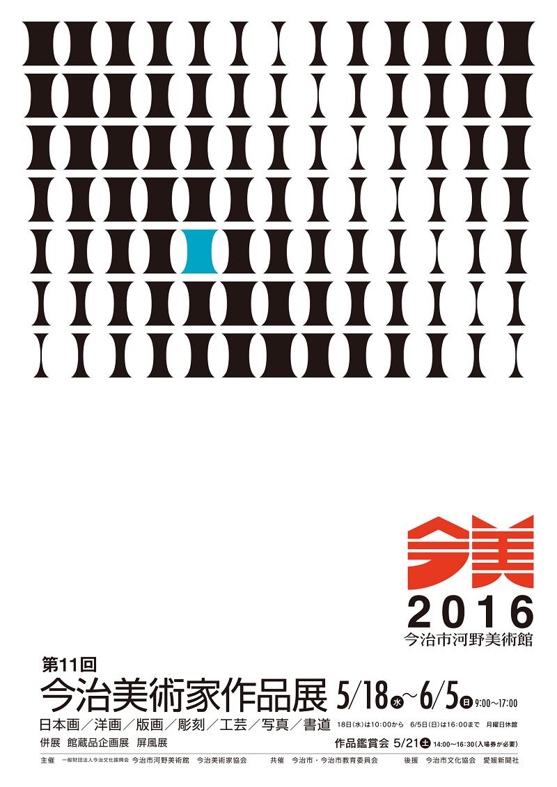 2016今美 第11回今治美術家作品展