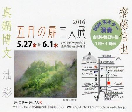 5月の扉 三人展 2016 山田きよ 苔久 真鍋博文
