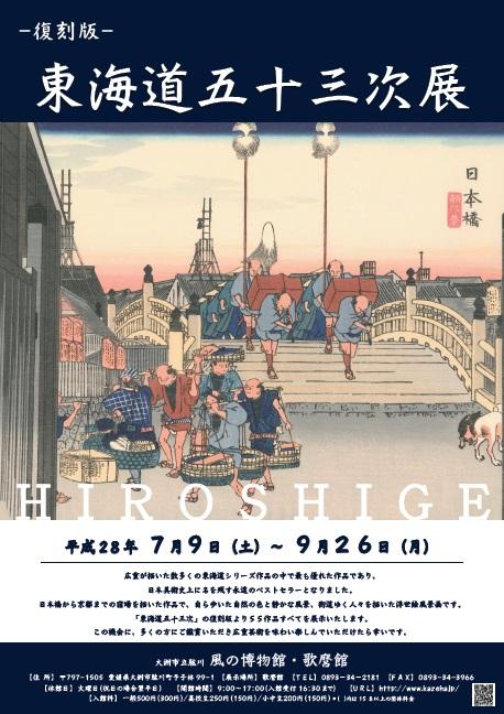 歌麿館企画展 復刻版 東海道五十三次展
