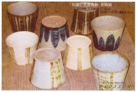 和窯 平井秀和 作陶展 ギャラリーブロッサム