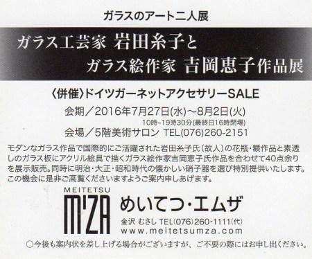 20060727-yoshiokakeiko-2