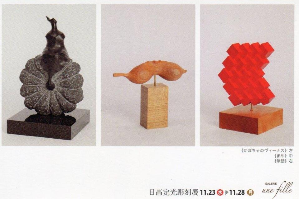日高貞光彫刻展