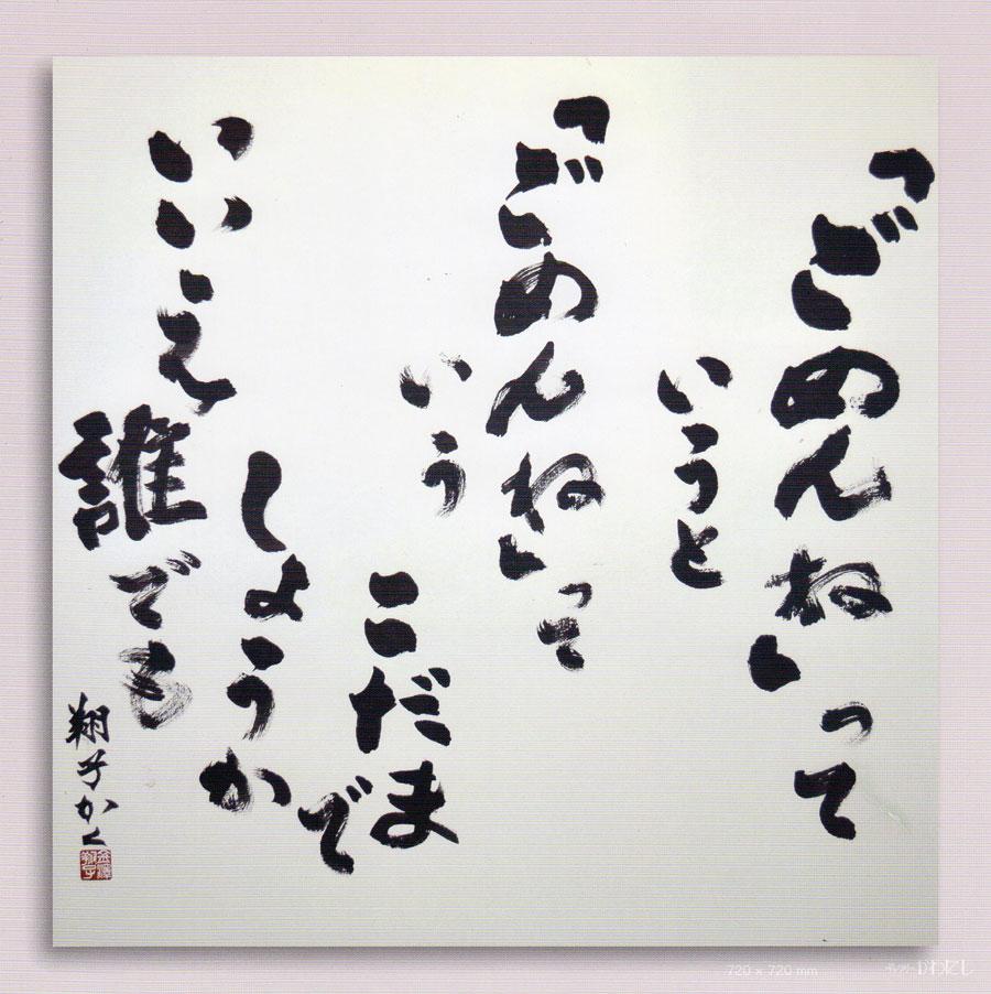 金澤翔子 いのち輝く ギャラリーかわにし