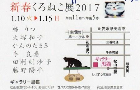 新春くろねこ展 2017