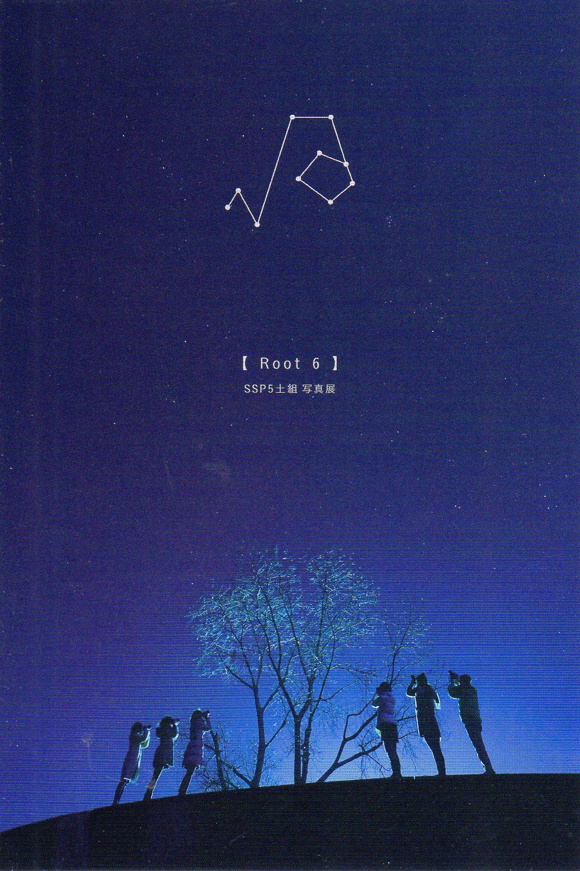 【Root6】SSP5 土組写真展
