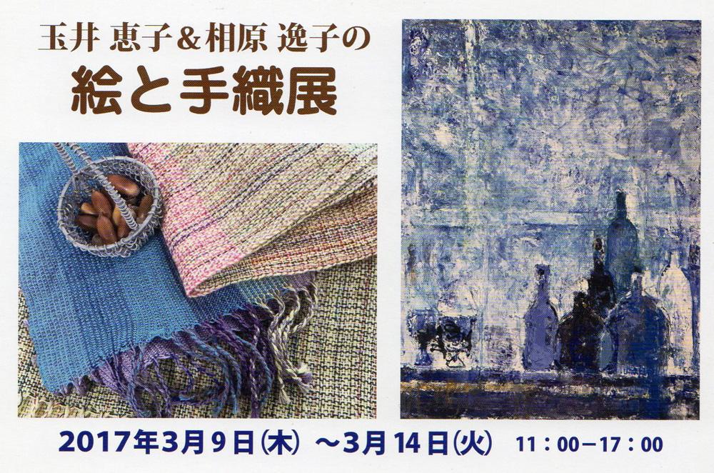 玉井恵子&相原逸子の絵と手織展