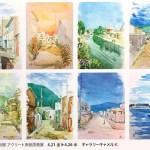 上田勇一のアクリート表紙原画展