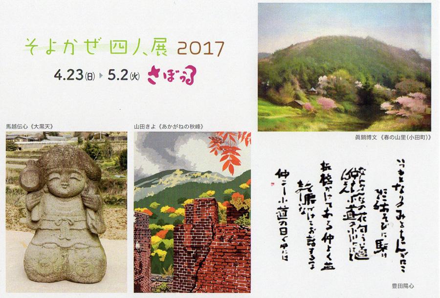 そよかぜ四人展2017