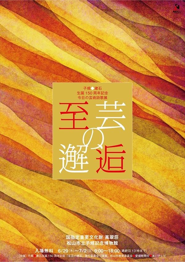 正岡子規・夏目漱石生誕150周年記念 至芸の邂逅 | アートマップ ...