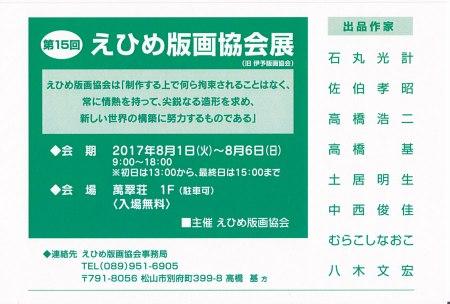 第15回えひめ版画協会展
