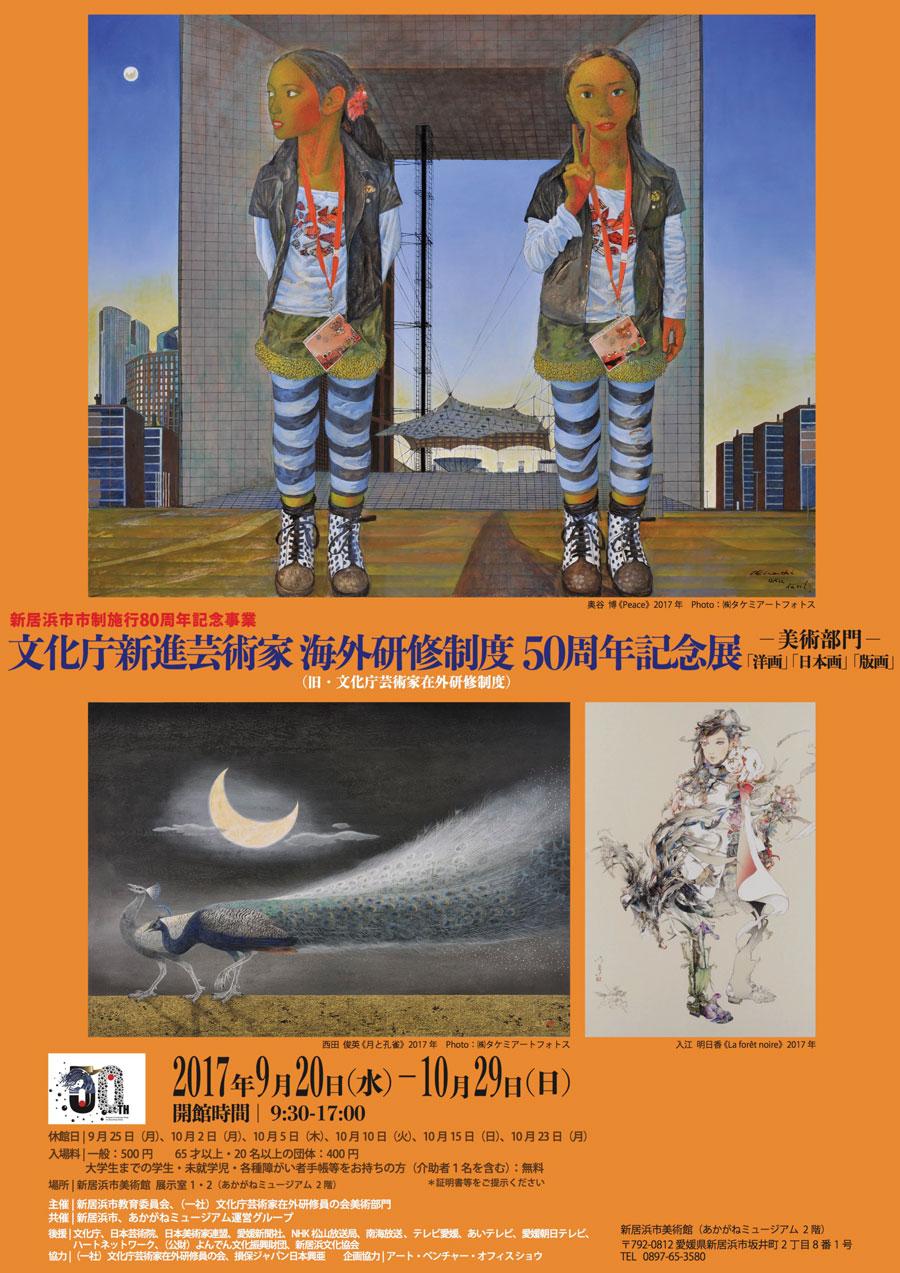 文化庁新進芸術家海外研修制度50周年記念展