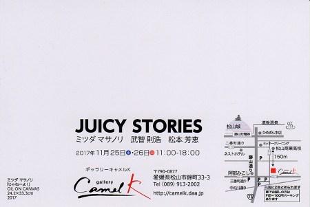 JUICY STORIES ミツダマサノリ 武智則浩 松本芳恵