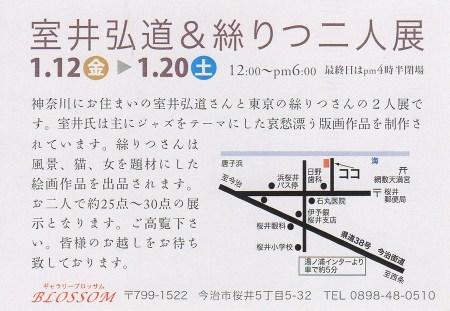 室井弘道&絲りつ 二人展