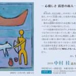 2018 中村桂 遺作展