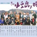 2018 新春スケッチ旅行 冬の小豆島を描く