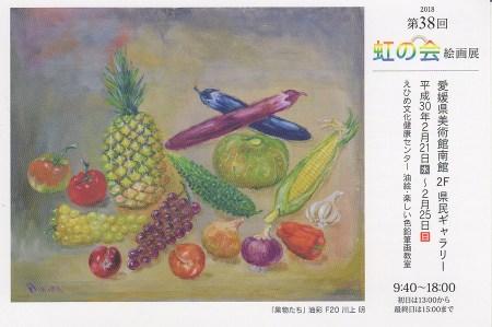 第38回 虹の会 絵画展