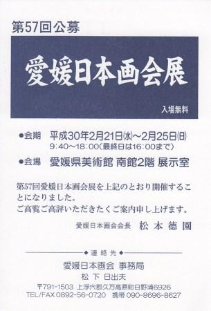 愛媛日本画会展