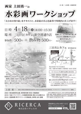 画家上田勇一の水彩画ワークショップ