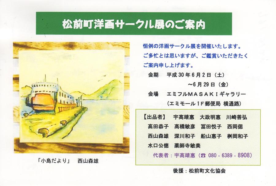 松前町洋画サークル展