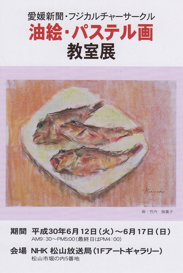 油絵・パステル画教室展