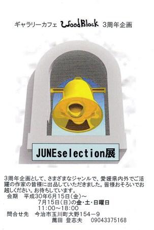 JUNEselection展