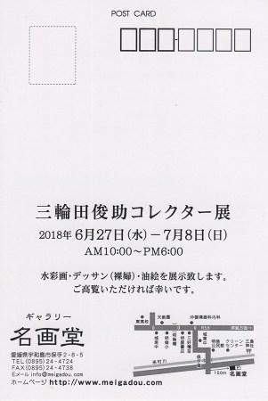 三輪田俊助コレクター展