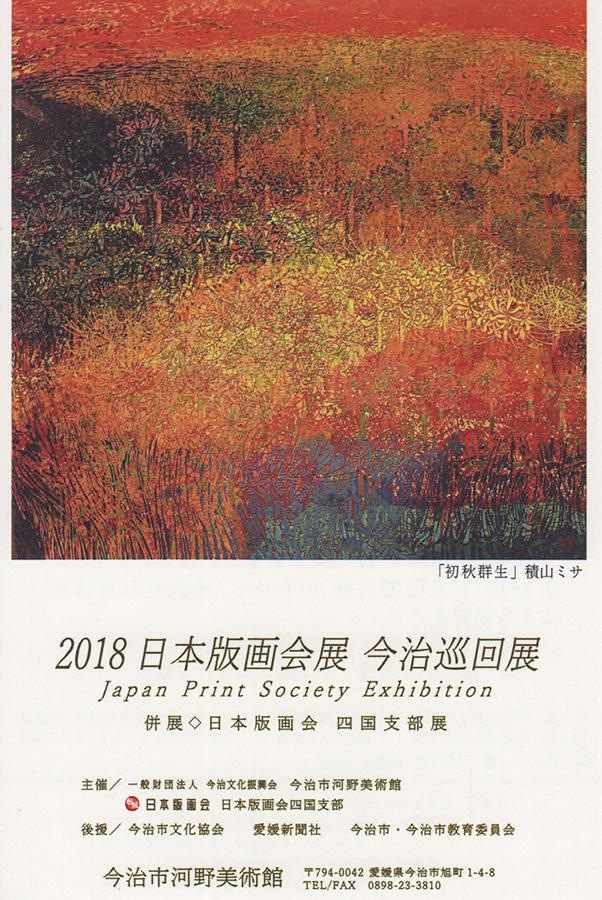 2018 日本版画会展 今治巡回展