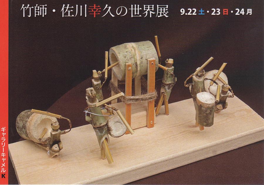 竹師・佐川幸久の世界展