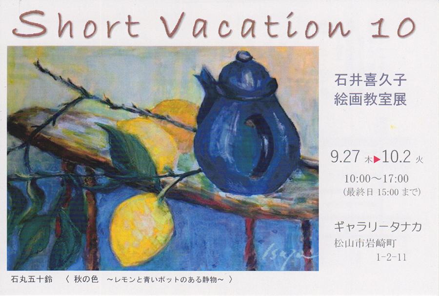 石井喜久子絵画教室展