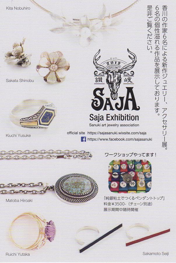 讃岐 SAJA Exhibition