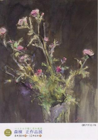 パステルで描く花や風景 森棟正作品展